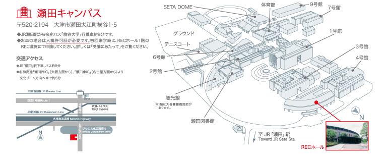 瀬田キャンパス